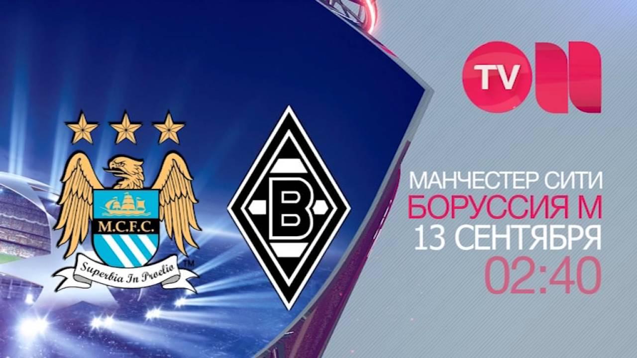 Манчестер сити боруссия менхенгладбах 13
