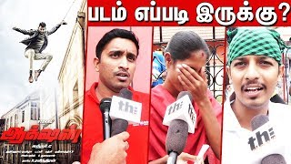 Action Public Review  Action Tamil Movie Review  Action Movie Public Review  Vishal  Sundar C