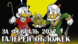 Комиксы на русском за февраль 2017 Защитники, Дэдпул, Майор Гром, Бэтмен, Гравити Фолз, Дисней, Флэш