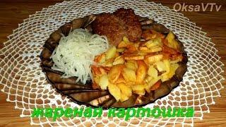 жареная картошка. fried potatoes