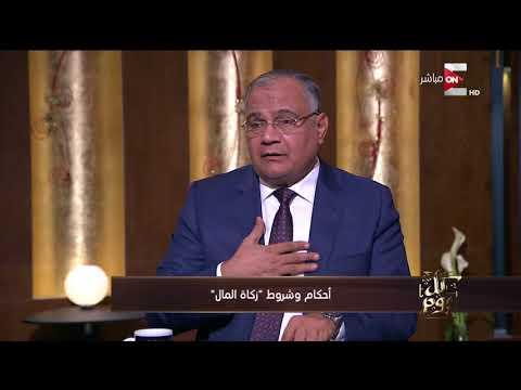 كل يوم - الزكاة بالذهب و الفضة في الخطاب الديني .. سعد الدين الهلالي يجيب