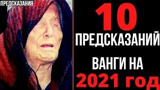 10 НОВЫХ ПРЕДСКАЗАНИЙ ВАНГИ НА 2021 ГОД