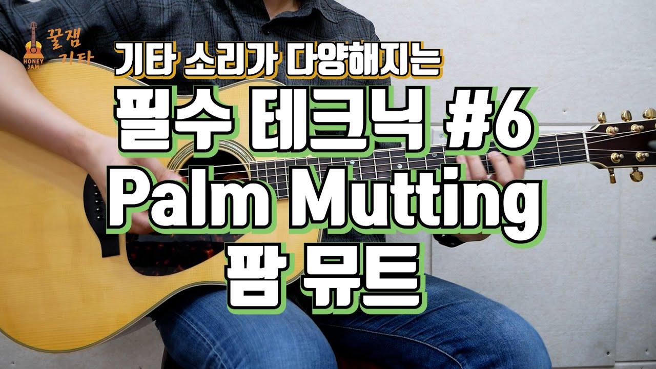 [필수테크닉#6] 팜 뮤트 하는 방법, 배우기[Palm Mutting Guitar Tutorial 초보자 통기타 강좌, 강의]