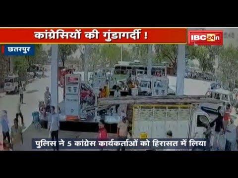Chhatarpur News MP: Petrol Pump पर Congress कार्यकर्ताओं की गुंडागर्दी   वारदात CCTV कैमरे में कैद