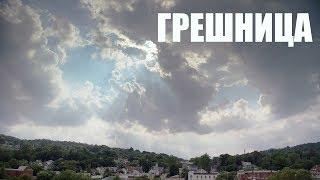 """СЕРИАЛ """"ГРЕШНИЦА"""" - ЧЕМ ОПРАВДАНО УБИЙСТВО"""