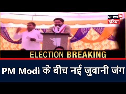 Congress - PM Modi के बीच नई ज़ुबानी जंग  | Sabse Bada Dangal | News18 India