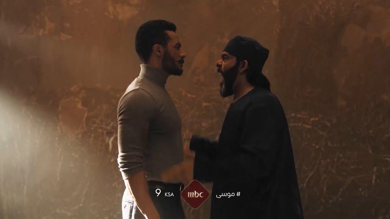 الحلقة ما قبل الأخيرة من مسلسل موسى الليلة الساعة تسعة بتوقيت السعودية