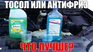 Тосол или антифриз что лучше - использовать, заливать в свой авто? Просто о сложном