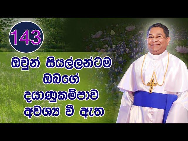 ඔවුන් සියල්ලන්ටම ඔබගේ දයාණුකම්පාව අවශ්ය වී ඇත #Quote 143   His Holiness Apostle Rohan Lalith Aponso