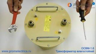 Трансформатор ОСВМ-1,6 ОМ5 с номинальной мощностью 1,6 кВА(Трансформатор ОСВМ-1,6 ОМ5 с напряжением первичной обмотки 660, 440, 380, 240, 220, 127 Вольт, с напряжением вторичной..., 2016-01-06T13:16:29.000Z)