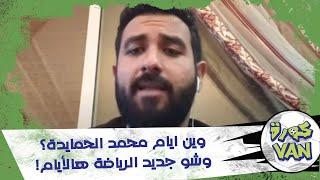 وين ايام محمد الحمايدة؟ وشو جديد الرياضة هالأيام! - كورة فان - كرفان