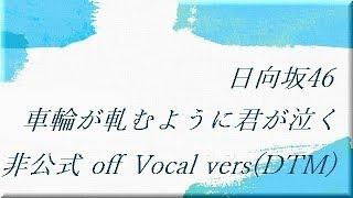 日向坂46 車輪が軋むように君が泣く off Vocal vers(DTM)