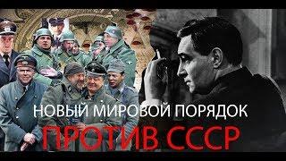 НОВЫЙ МИРОВОЙ ПОРЯДОК VS СОВЕТСКИЙ СОЮЗ, СССР, Игры Богов, USSR & NEW WORLD ORDER