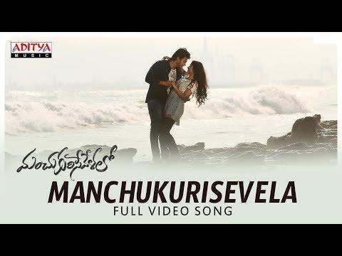 Manchukurisevela Full Video Song || Manchukurisevelalo Songs || Ram Karthik, Pranali Ghogare