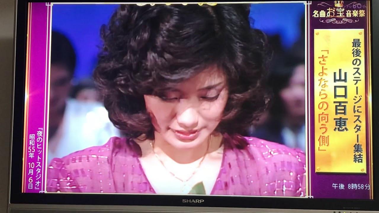 山口 百恵 左肩 百恵さんと言えば② sakaeの百恵さんブログ