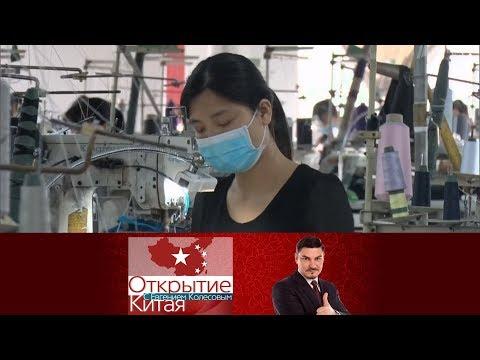 Открытие Китая. Китайская