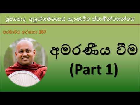 Aluthgamgoda Gnanaweera Thero - අමරණීය වීම (Part 1)