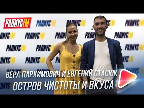 Остров чистоты и вкуса. Вера Пархимович и Евгений Стасюк.