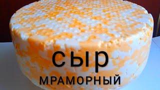 Сыр Мраморный рецепт приготовления в домашних условиях.