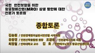항공정비산업[MRO] 종합토론 및 클로징