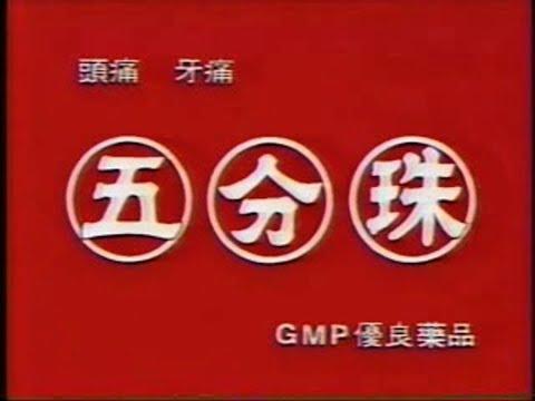 【哲生的童年回憶】懷舊電視廣告第19輯 1993-1994 藥品廣告
