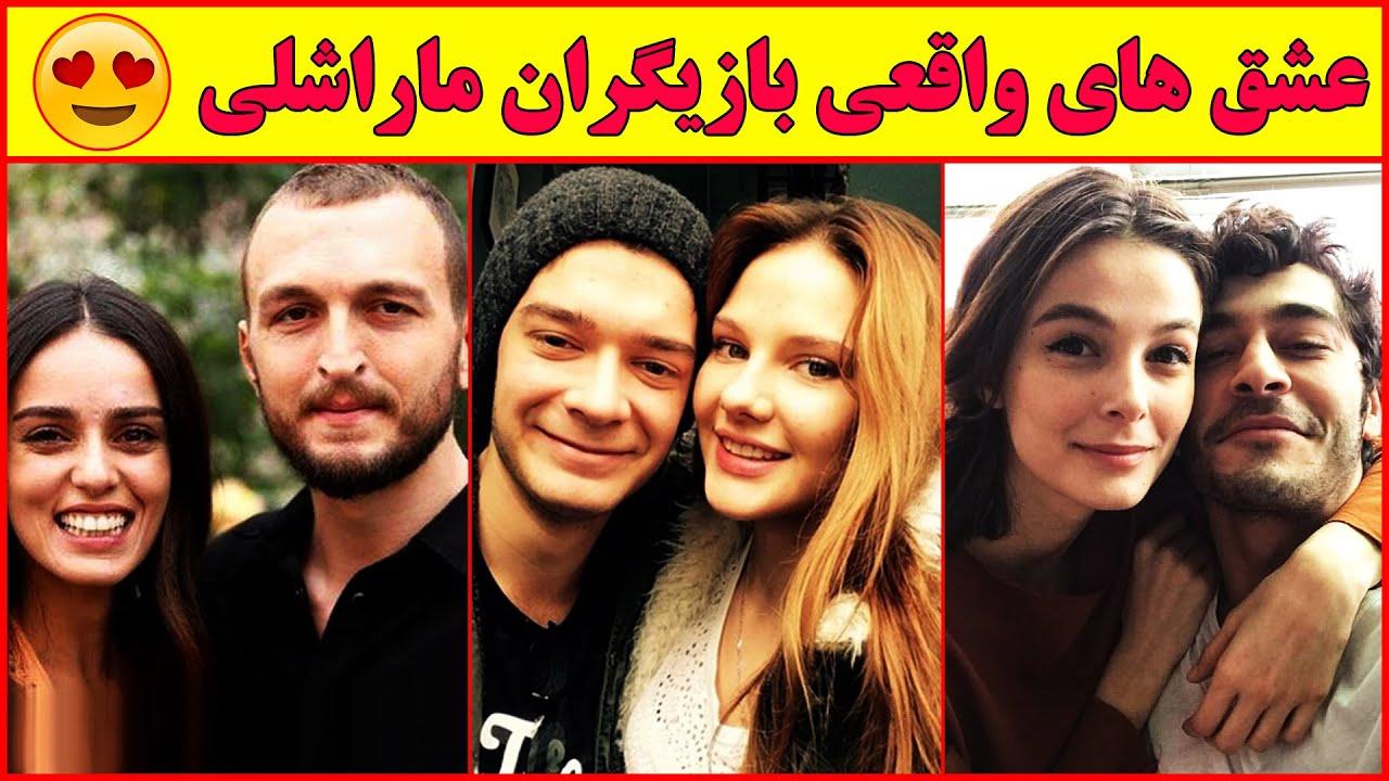 معشوقه های واقعی بازیگران سریال ترکی ماراشلی سریال ماراشلی قسمت ۷ سریال ترکی اهنگ ترکی ترکی Youtube