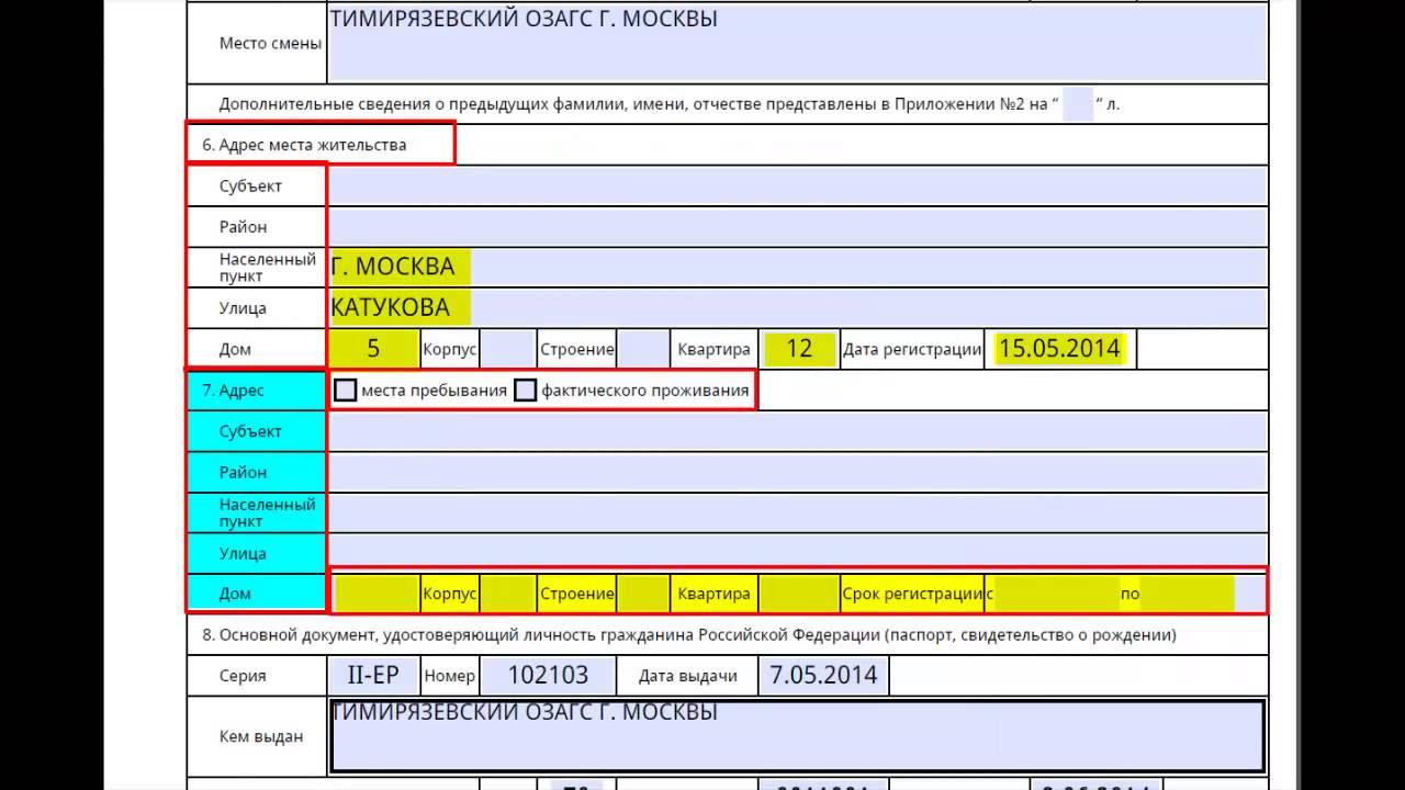 бланк заявления на загранпаспорт как писать гражданство