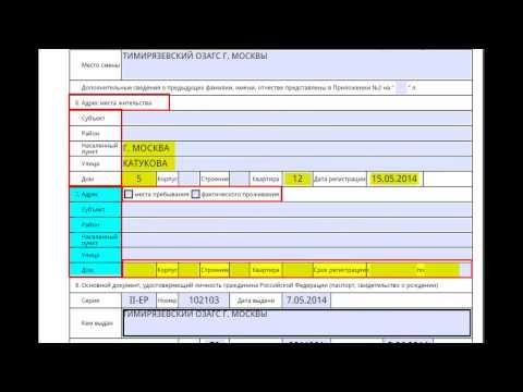 Заполнение анкеты на загранпаспорт нового образца до 18 лет