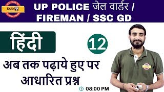 Class 12 ||#UP POLICE CONSTABLE/JAIL WARDER/FIREMAN/SSC GD || हिंदी ||By Vivek Sir||पढ़ाये हुए प्रश्न