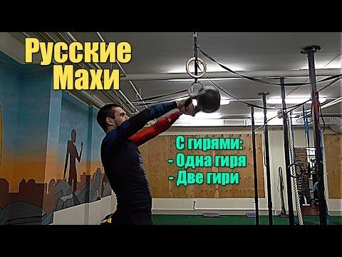 Русские махи с гирями. Двумя и одной