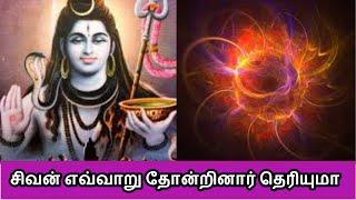 சிவன் எவ்வாறு தோன்றினார் தெரியுமா | Agilaulagamum oruvane |  Tamil