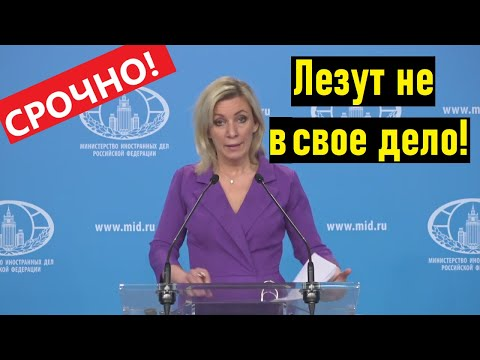 Захарова ответила США на новые УГРОЗЫ санкциями на Северный поток-2