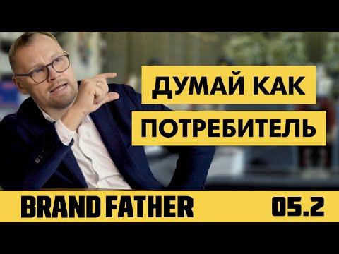 BRAND FATHER #5.2 | ПЕРЕСПИ С ПОТРЕБИТЕЛЕМ. ЧАСТЬ 2 | FEDORIV VLOG