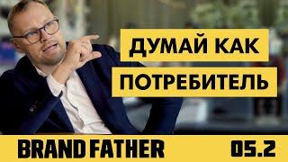 BRAND FATHER #5.2 | ПЕРЕСПИ С …
