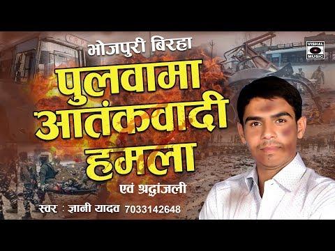 दिल दहला देनेवाला बिरहा - पुलवामा आतंकवादी हमला - श्रद्वांजली - Bhojpuri Birha 2019