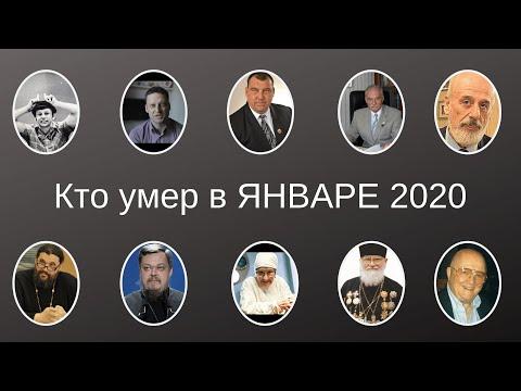 Кто умер в ЯНВАРЕ 2020