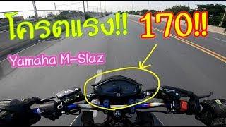 โครตแรง!! ซิ่ง MSlaz วิ่ง 170 km!! ไปทำงาน (Yamaha MSlaz)