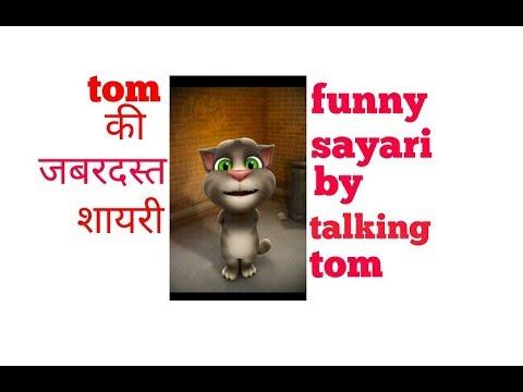 HASTE HASTE PAGAL HO JAYENGE TOM KI SHAYARI SUNKAR | TRY NOT TO LAUGH | FUNNY SHAYARI IN HINDI