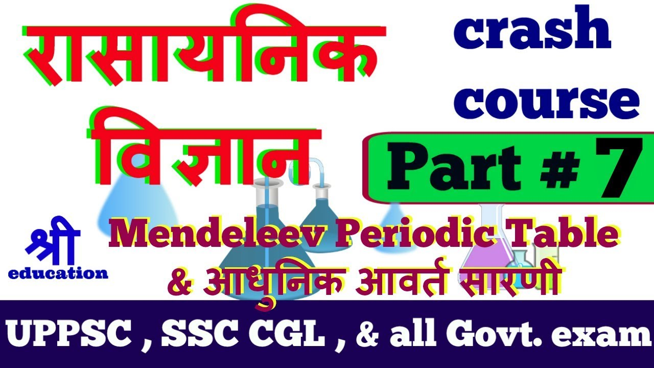 Mendeleev periodic table and modern periodic table in hindi mendeleev periodic table and modern periodic table in hindi crash course of chemistry for uppsc gamestrikefo Gallery