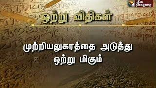Mozhi Arivom (22/04/2016) | Puthiyathalaimurai TV