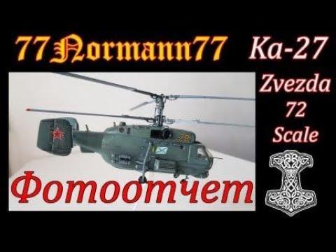 Сборка Ка-27 Звезда - фотоотчёт