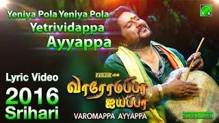 Yeniya Pola | Lyric Video | 2016 Srihari Hit | Ayyappan Songs