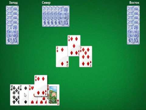 Как играть в семерочку карты топ интернет казино онлайн на реальные деньги