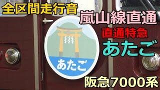 Gambar cover 【嵐山線直通!!】 阪急7000系 走行音〈直通特急〉高速神戸→嵐山 (2014.3.30)