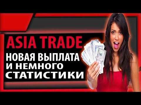 Asia Trade смотрим статистику проекта и выводим прибыль