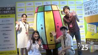 7月25日 SKIPシティ国際Dシネマ映画祭2014