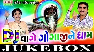 DJ Vage Gogaji Ne Dham | Part 3 | Goga Maharaj | Nonstop | Gujarati Songs 2015 | Jignesh kaviraj