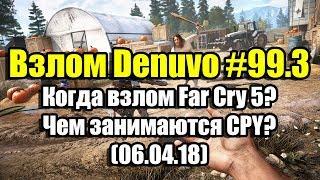 Взлом Denuvo #99.3 (06.04.18). Когда взлом Far Cry 5? Чем занимаются CPY?