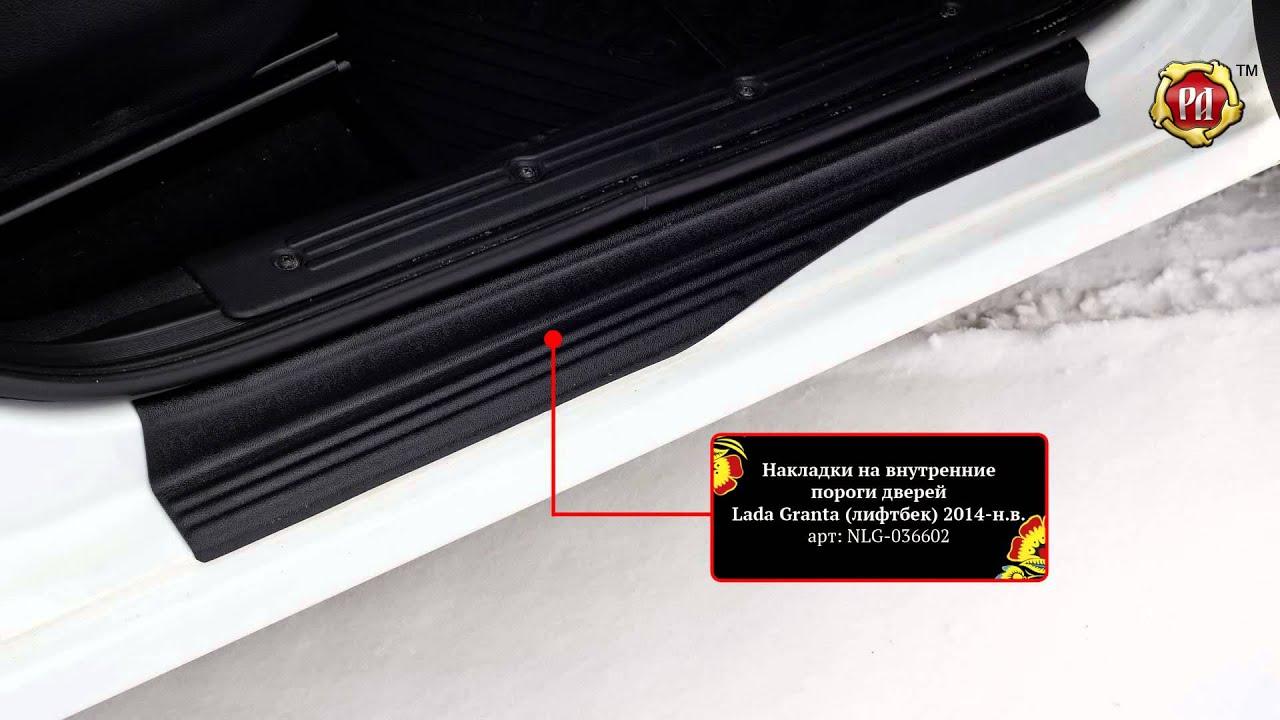 Технические характеристики (рейлинги lada granta седан, lada kalina седан). Рейлинги предназначены для автомобилей ваз-2190 lada-granta (лада-гранта) седан и ваз-1118 lada-kalina (лада-калина) седан. Оригинальный дизайн, разработанный специально для данного автомобиля.