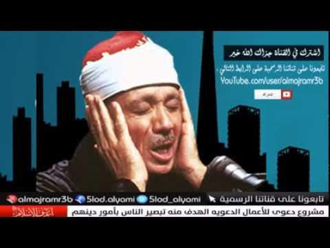 اجمل 40 دقيقة للشيخ عبدالباسط عبد الصمد تلاوات مختارة Ù…Ù